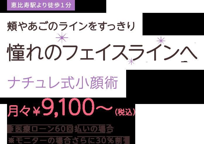 恵比寿駅より徒歩1分 頬やあごのラインを手軽にすっきり メイク感覚で小顔美人